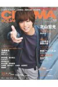 HINODE MOOK<br> CINEMA SQUARE 〈vol.108〉