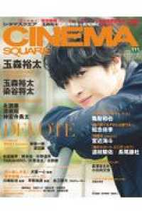CINEMA SQUARE 〈vol.111〉 HINODE MOOK
