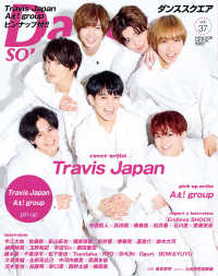 Dance SQUARE 〈VOL.37〉 Travis Japan/Aぇ!group HINODE MOOK