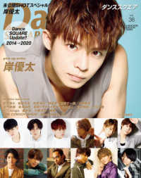 Dance SQUARE 〈VOL.38〉 岸優太 HINODE MOOK