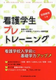 看護学生プレトレーニング = a workbook for new student nurses 看護を学ぶ前にもう一度整理しておきたい基礎知識