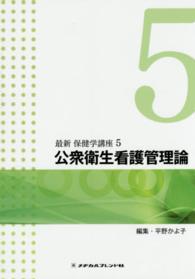 公衆衛生看護管理論 第4版