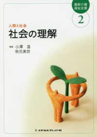 社会の理解 人間と社会 最新介護福祉全書