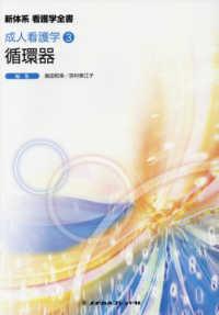 新体系看護学全書  第4版 成人看護学③ 循環器