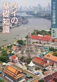 タイの基礎知識