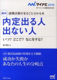 絶対!内定出る人出ない人 就職活動がまるごと分かる本 : いつ?どこで?なにをする?