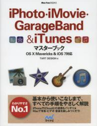 iPhoto・iMovie・GarageBand & iTunesマスターブック - OS 10 Mavericks & iOS 7対応 Mac fan books