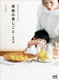 子どもといっしょに季節の食しごと&保存食