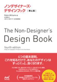 ノンデザイナ-ズ・デザインブック