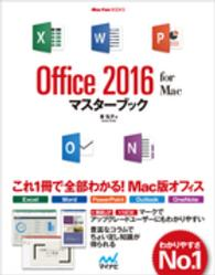 Office 2016 for Macマスターブック Mac fan books