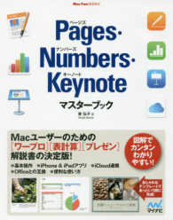 Pages・Numbers・Keynoteマスターブック Mac Fan BOOKS