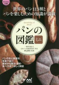 パンの図鑑ミニ 世界のパン113種とパンを楽しむための知識が満載 マイナビ文庫