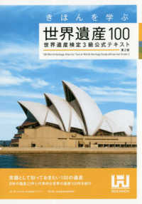 きほんを学ぶ世界遺産100 100 World Heritage Sites for Test of World Heritage Study official text Grade 3  世界遺産検定3級公式テキスト