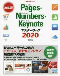 Pages・Numbers・Keynoteマスターブック 〈2020〉 Mac Fan BOOKS
