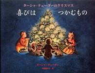 喜びはつかむもの タ-シャ・テュ-ダ-のクリスマス