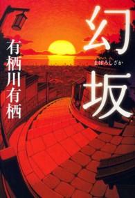 幽books<br> 幻坂