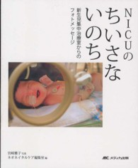 NICUのちいさないのち 新生児集中治療室からのフォトメッセージ