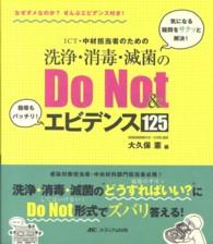 ICT・中材担当者のための洗浄・消毒・滅菌のdo not & エビデンス125