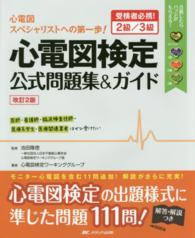 心電図検定公式問題集&ガイド 受検者必携!2級/3級