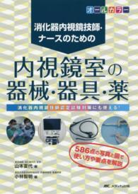 消化器内視鏡技師・ナ-スのための内視鏡室の器械・器具・薬 消化器内視鏡技師認定試験対策にも使える!