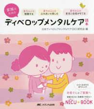 家族のためのディベロップメンタルケア読本 赤ちゃんを理解する赤ちゃんとのふれあいを楽しむ赤ちゃんの育児に自信がもてる