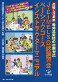 J-CIMELS公認講習会ベーシックコースインストラクターマニュアル 産婦人科必修母体急変時の初期対応
