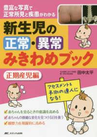 新生児の正常・異常みきわめブック 豊富な写真で正常所見と疾患がわかる