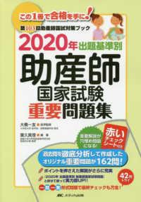 新出題基準別助産師国家試験重要問題集 2020年
