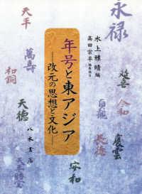 年号と東アジア 改元の思想と文化