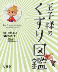 王子様のくすり図鑑 = The Prince's Medicine Illustration Book