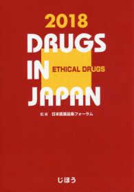 日本医薬品集 = DRUGS IN JAPAN