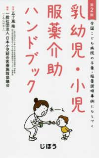 乳幼児・小児服薬介助ハンドブック 全国こども病院の与薬・服薬説明事例にもとづく