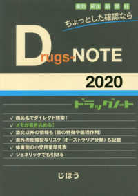 Drugs-NOTE 〈2020〉