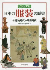 原始時代〜平安時代 ビジュアル日本の服装の歴史