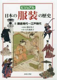 ビジュアル日本の服装の歴史2 鎌倉時代~江戸時代