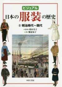 明治時代〜現代 ビジュアル日本の服装の歴史