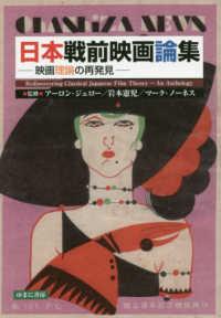 日本戦前映画論集 映画理論の再発見