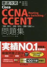 Cisco CCNA Routing & Switching/CCENT問題集〈100-101J〉〈200-101J〉〈200-120J〉対応 試験番号100-101J 200-101J 200-120J