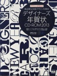 デザイナ-ズ年賀状CD-ROM
