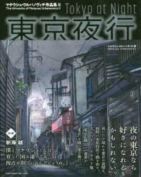 東京夜行 - マテウシュ・ウルバノヴィチ作品集Ⅱ