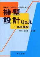 擁壁設計Q&A 105問答