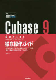 Cubase9 Series徹底操作ガイド - Windows/MacOS/Pro/Artist/ The best reference books extre