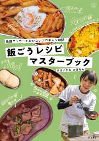 飯ごうレシピマスターブック