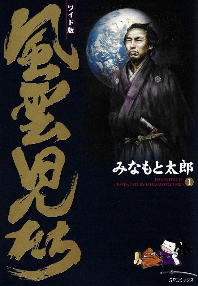 風雲児たち 第1巻 ワイド版