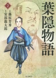 葉隠物語 2 SPコミックス