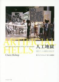 人工地獄 現代ア-トと観客の政治学