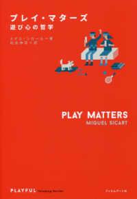 プレイ・マターズ 遊び心の哲学