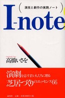 I-note - 演技と劇作の実践ノート