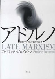 アドルノ 後期マルクス主義と弁証法