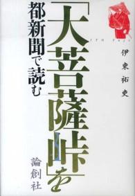 「大菩薩峠」を都新聞で読む